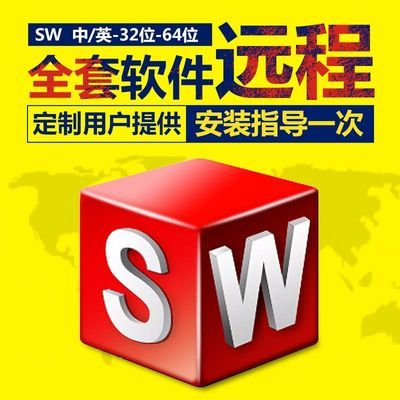 SW Solidworks软件2019 2018 2017 2012pdm仿真 电气教程模型安装