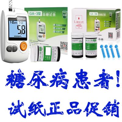 三诺血糖仪GA-3血糖试纸ga-3试条免调码语音家用血糖测量仪多规格