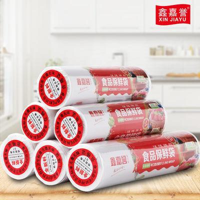 全新PE加厚食品保鲜袋家用厨房点断式大号小号一次性保鲜袋食品