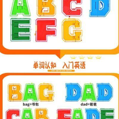 数字变形玩具全套字母合体金刚汽车机器人0-9男孩儿童3-6岁7-8-10