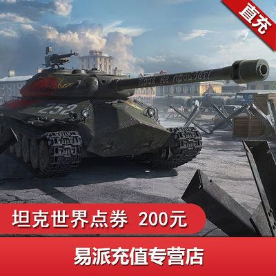 空中网一卡通4000点券 坦克世界8000金币 自动充值