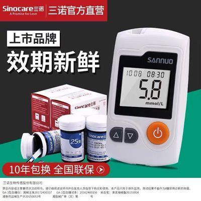 GA-3三诺血糖试纸50片血糖仪家用正品血糖测试仪ga-3免调码促销