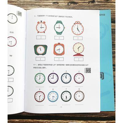 一二年级上下册数学书认识钟表和时间时钟应用题同步训练通用版
