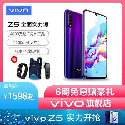 【6期免息】vivo Z5全面屏驍龍712智能游戲學生4G手機z3 z5x同系