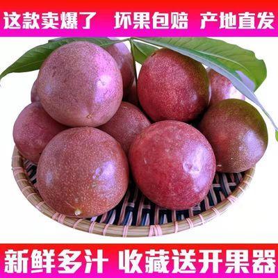 【送开果器】广西百香果大果新鲜水果5斤3斤2斤 6只 12只中果多汁