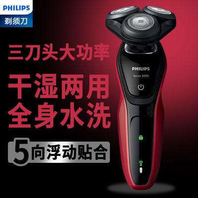 飛利浦電動剃須刀充電式干濕兩用男士刮胡刀全身水洗胡須刀S5078