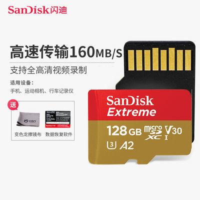 閃迪extreme128G TF高速內存卡microSD小卡運動相機無人機160MB/S