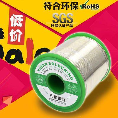 易焊牌无铅焊锡丝SN993松香芯焊锡丝纯锡保锡丝锡线无铅锡线