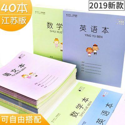 20-40本江苏省统一作业本3-6年级7-9年级英语本数学本学生本子