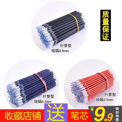 欧标中性笔芯子弹头针管0.38 0.5黑色红蓝色学生办公替芯中小学生