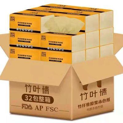 竹叶情本色抽纸纸巾 家用面巾纸餐巾纸32包家庭装本色抽纸
