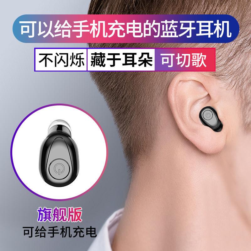 无线蓝牙耳机迷你超小苹果OPPO小米华为通用vivo开车入耳耳塞式