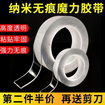 抖音同款纳米胶带黑科技双面贴胶无痕可水洗万能魔力胶卷胶垫透明