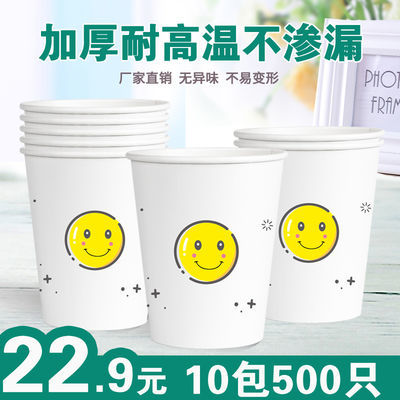 特价500只纸杯一次性杯子茶杯批发整箱加厚喜庆家用包邮可定制