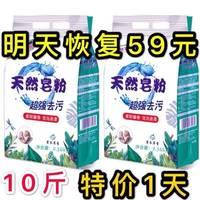 正品10斤装天然皂粉洗衣粉批发大袋香味持久家用大包装实惠家庭装