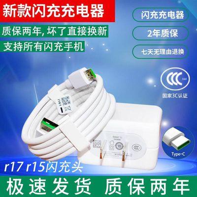 oppo充电器r15 r17 reno2 A11x k3 r11splus手机闪充数据线头套装