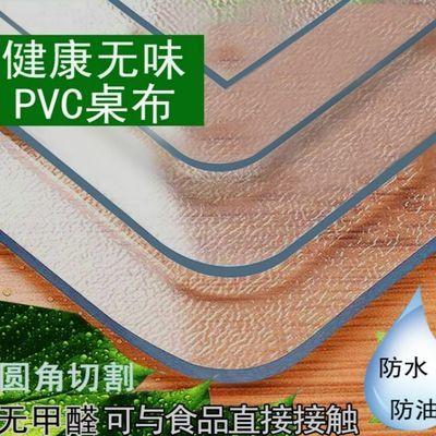 软质玻璃pvc桌布防水防烫餐桌垫透明胶垫塑料台布茶几垫厚水晶板