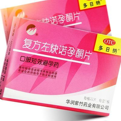 紫竹多日纳复方左炔诺孕酮片22片长期口服短效避孕药