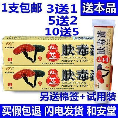 北京康宁仙芝肤毒清软膏正品皮肤外用草本乳膏脱皮无激素 20送11