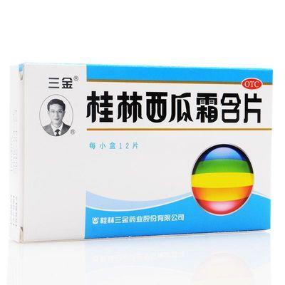 三金 桂林西瓜霜含片12片清热解毒消肿止痛咽喉肿痛