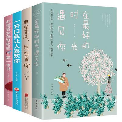 我在等风 也在等你秒懂男女关系秘密的一本书处理恋爱关系畅销书