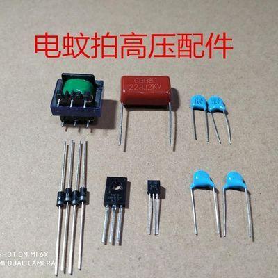 电蚊拍电路板配件EE19变压器二三极管高压电容高压瓷片电池