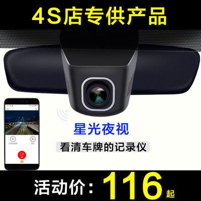 汽车行车记录仪隐藏式高清夜视170度广角1080P星光夜视前后双镜头