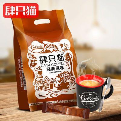 【原味40条】肆只猫原味咖啡云南小粒三合一速溶提神咖啡粉600g