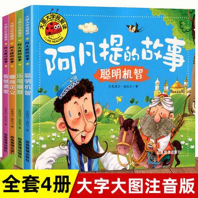 阿凡提的故事书全集注音版经典故事书3-6年级小学生课外阅读书籍