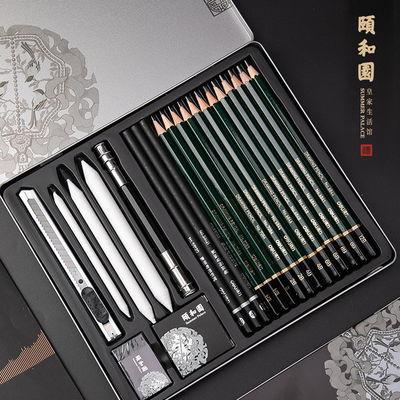 得力颐和园 HB 2B 2比素描铅笔套装软中硬炭笔碳笔绘画素描套装
