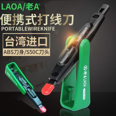 老A台湾原产打线器配线架模块打线刀网线电话线钳电信110卡线刀