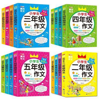 黄冈小学生作文作文大全日记起步二三四五六年级课外书儿童图书籍