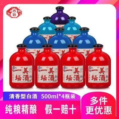 【亏本冲量】杏花村清香型纯粮食原浆白酒整箱特价正品53度500ml4