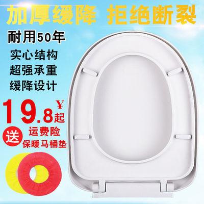 马桶盖 通用 坐便器盖板普通坐便器V型U型上装式家用坐便盖板