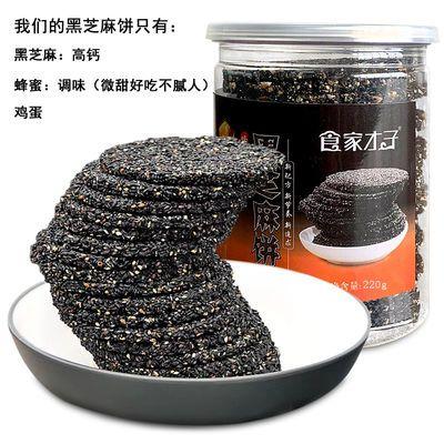 黑芝麻饼适合孕妇吃的零食无糖精添加小吃怀孕期健康营养休闲食品