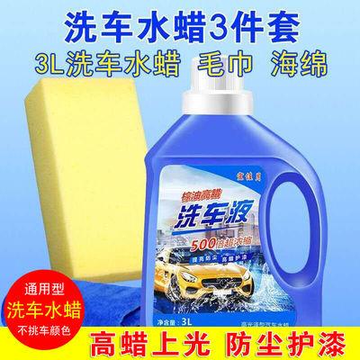 9斤洗车液水蜡大桶套装3L汽车用品2L泡沫清洁剂蜡水去污上光打蜡【3月10日发完】
