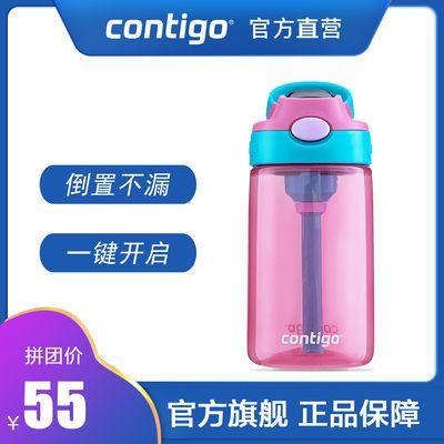 Contigo康迪克学生吸管杯可爱防漏便携夏季小清新塑料水杯400ml