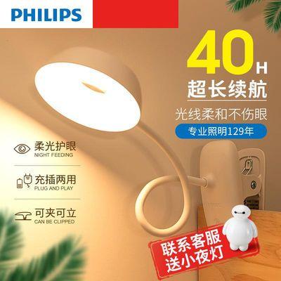 飞利浦led可充电小台灯护眼书桌学生夹子式卧室床头阅读宿舍神器