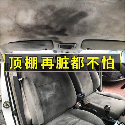 汽车顶棚清洗剂免洗车内织物绒布真皮座椅强力去污神器内饰清洁剂