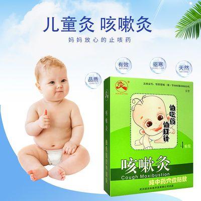小孩儿童专用止咳贴咳嗽贴小儿腹泻贴化痰贴感冒贴退热贴咳喘贴