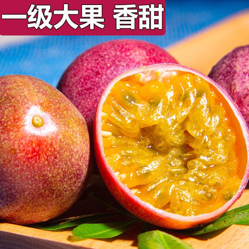 【果肉饱满】百香果大果新鲜福建龙岩特大一级甜批发12个2/3/5斤_3