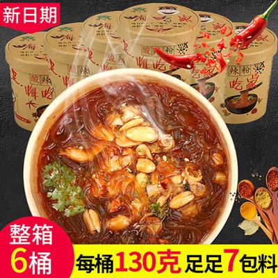 嗨吃家酸辣粉桶装整箱网红重庆6桶每桶130G方便即食速食红薯粉丝