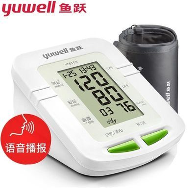 全程语音,爸妈操作更方便正品鱼跃鱼跃电子血压计血压vp