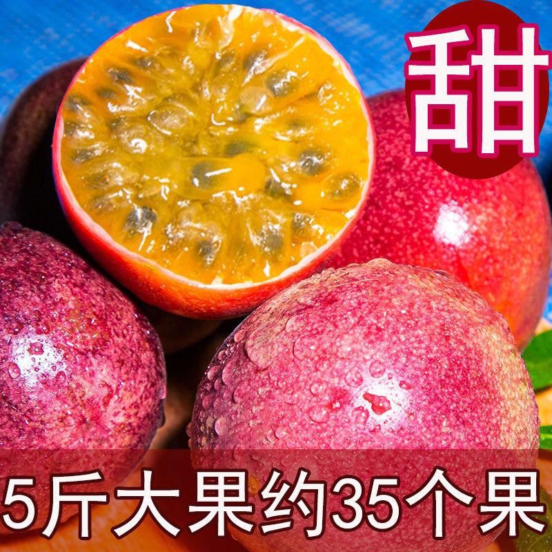 【果肉饱满】百香果大果新鲜福建龙岩特大一级甜批发12个2/3/5斤_4