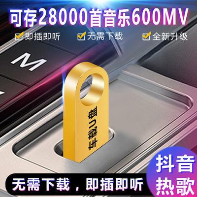 车载U盘16G/32G/64G抖音同款汽车用品mp3汽车流行音乐优盘mp4