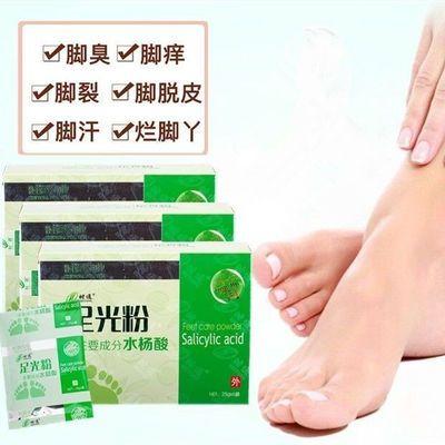 脚气足光粉去脚气泡脚粉去脚臭脚痒水泡烂脚丫脱皮脚气喷剂套装