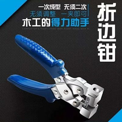 铝合金45-90度木工折边钳木工剪刀45-90度卡条角度剪线槽剪扣条剪【3月25日发完】