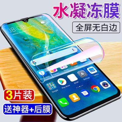 华为水凝膜mate20pro/p20/p30pro手机膜nova3/4/5/3i钢化膜全屏5i