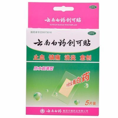 云南白药创可贴防水超薄型  轻巧护翼型 经济型 轻巧透气消炎药品