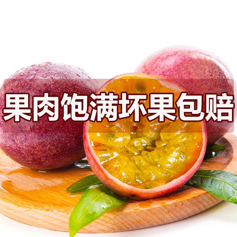 【果肉饱满】百香果大果新鲜福建龙岩特大一级甜批发12个2/3/5斤_6
